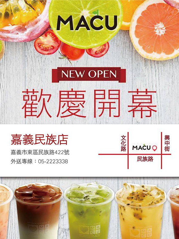 MACU Tea Shop《Chiayi Minzu Store》was officially opened on February 12 (Monday)!