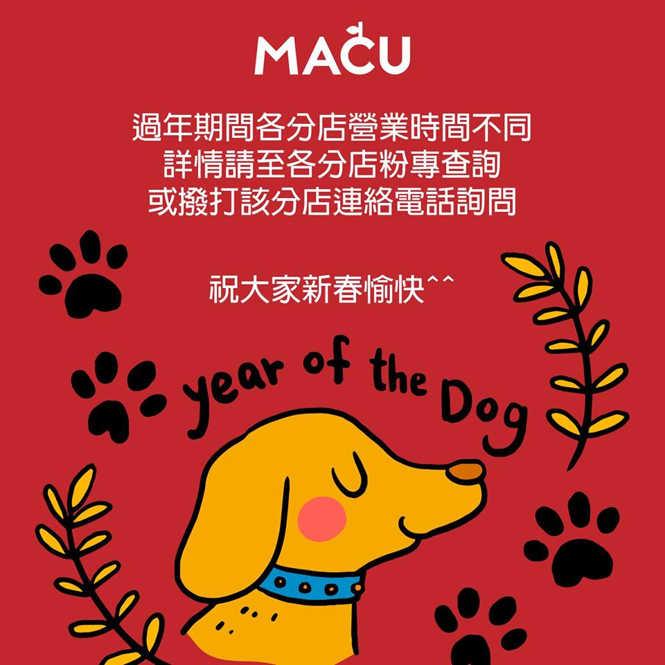 MACU Tea Shop wishes everybody a happy Chinese New Year!